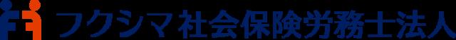 広島県広島市のフクシマ社会保険労務士法人|各種保険手続き・人事労務・採用・助成金代行申請など