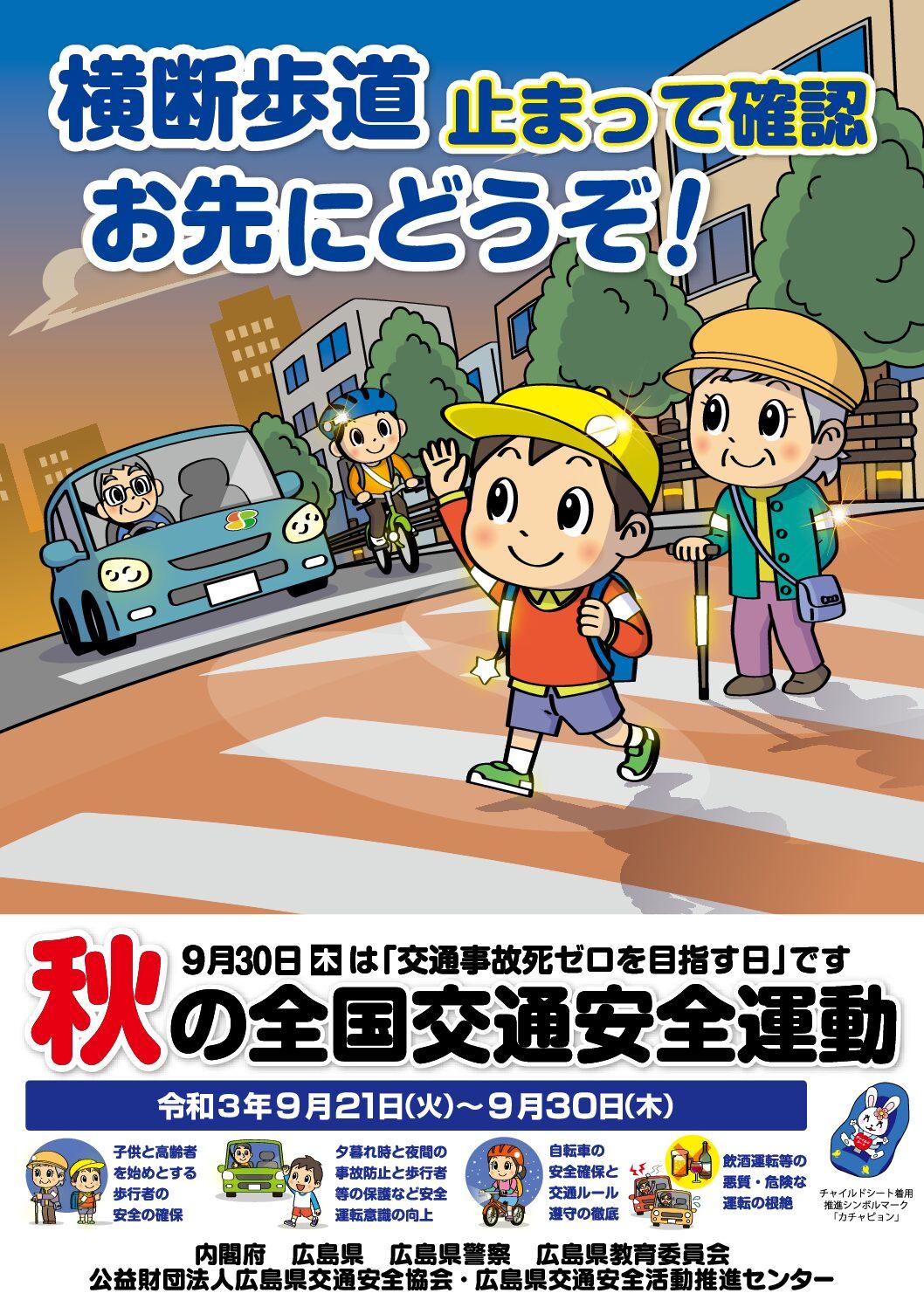 【9/21~9/30】秋の全国交通安全運動が始まりました。