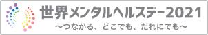 【世界メンタルヘルスデー2021】